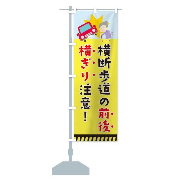 のぼり旗 横断歩道の前後横ぎり注意|goods-pro|14