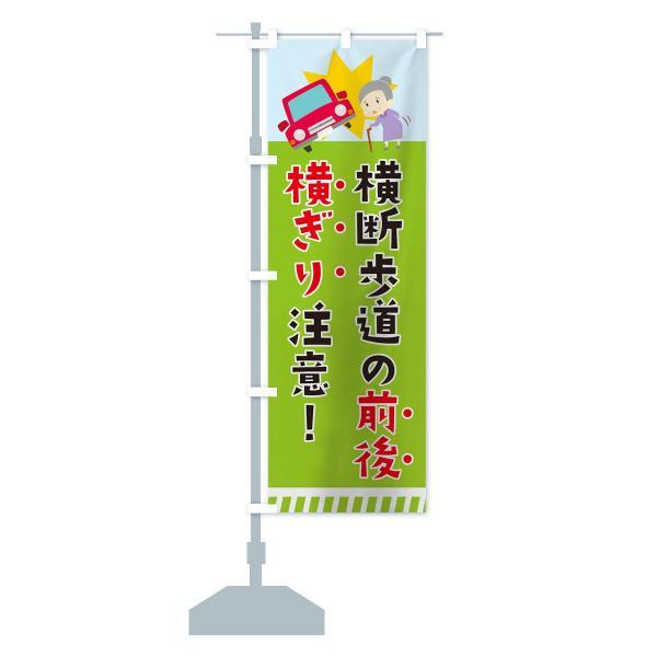 のぼり旗 横断歩道の前後横ぎり注意|goods-pro|15