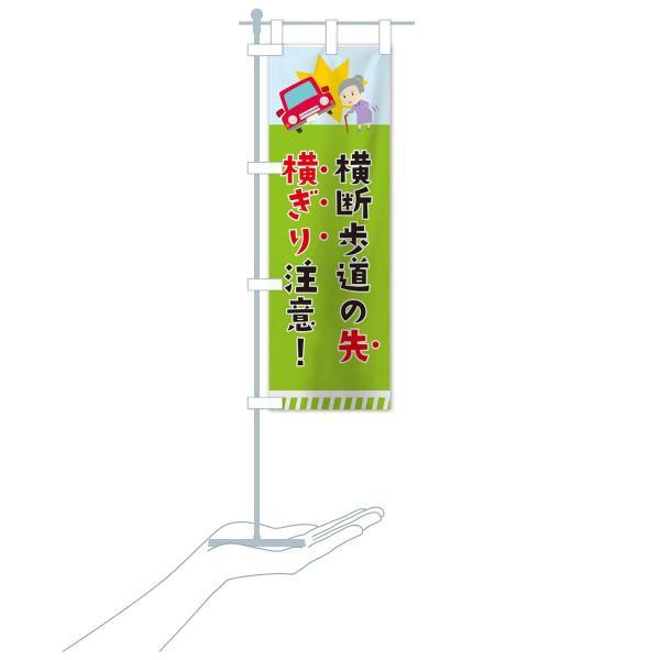 のぼり旗 横断歩道の前後横ぎり注意|goods-pro|20
