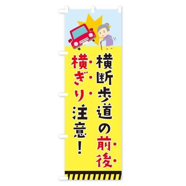 のぼり旗 横断歩道の前後横ぎり注意|goods-pro|03