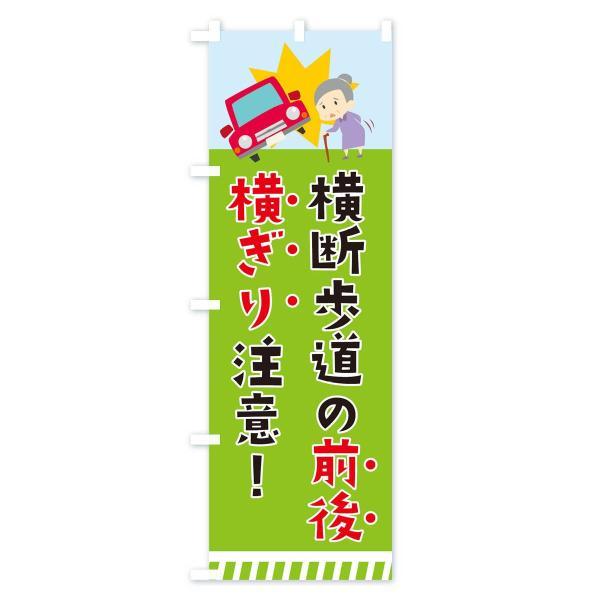 のぼり旗 横断歩道の前後横ぎり注意|goods-pro|04