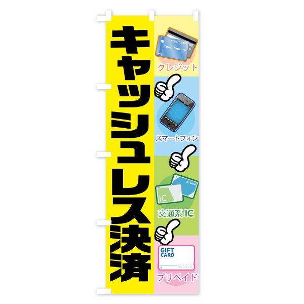 のぼり旗 キャッシュレス決済|goods-pro|02