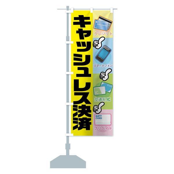 のぼり旗 キャッシュレス決済|goods-pro|13