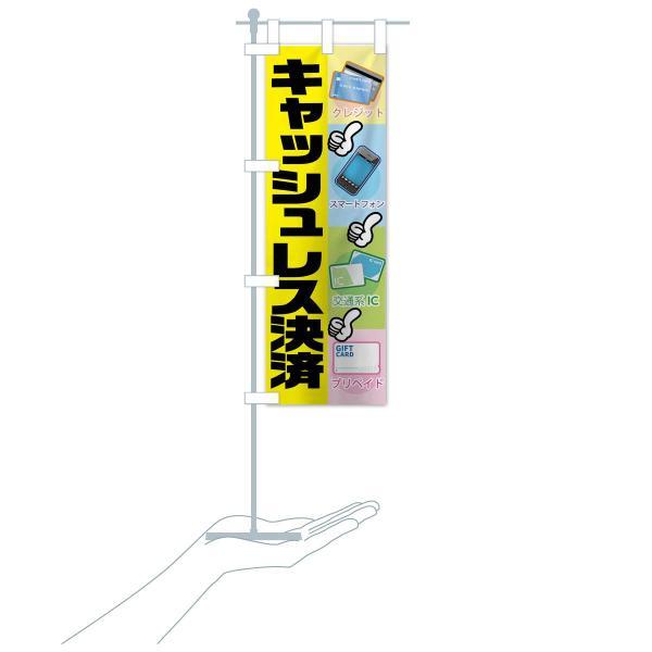 のぼり旗 キャッシュレス決済|goods-pro|16