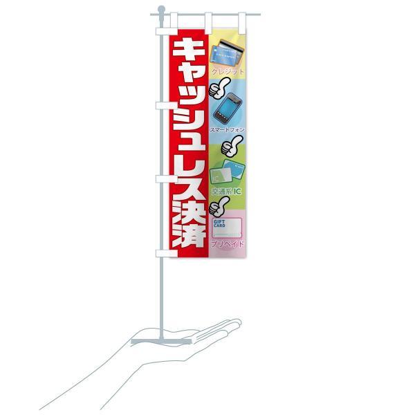 のぼり旗 キャッシュレス決済|goods-pro|17