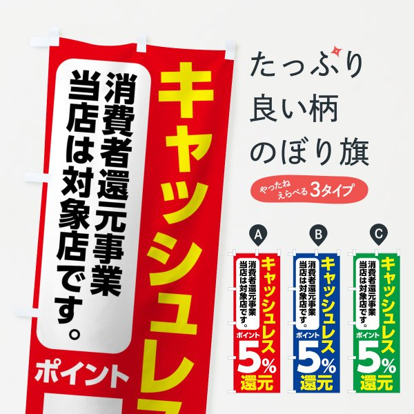 キャッシュレス消費者還元事業対象店のぼり旗