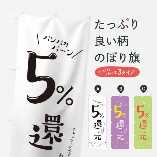 のぼり旗 キャッシュレス5%還元|goods-pro