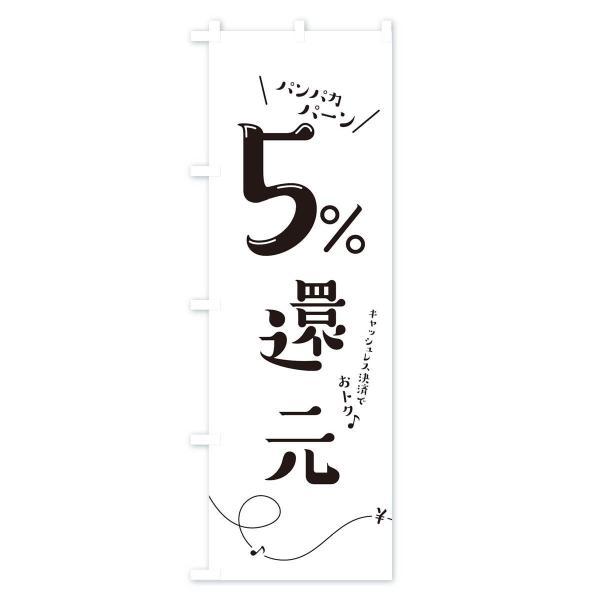 のぼり旗 キャッシュレス5%還元|goods-pro|02