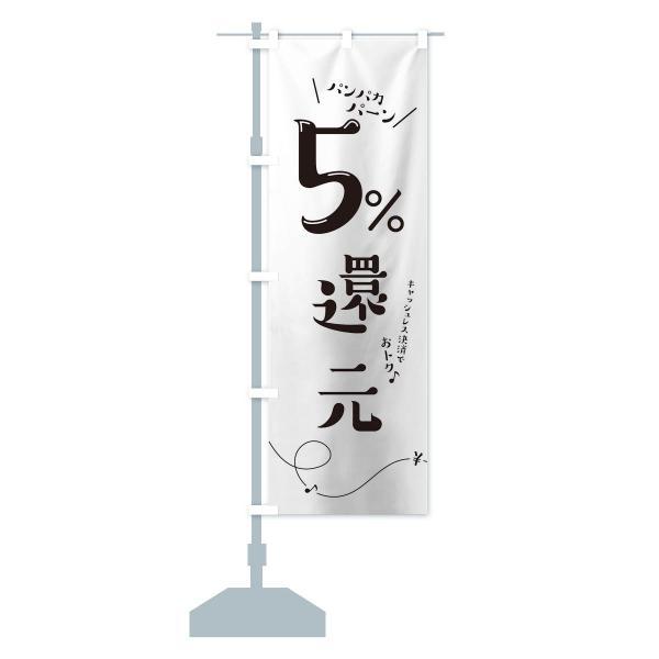 のぼり旗 キャッシュレス5%還元|goods-pro|13