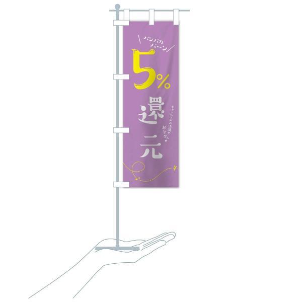 のぼり旗 キャッシュレス5%還元|goods-pro|17