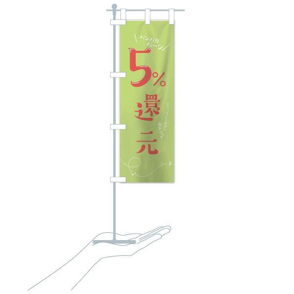 のぼり旗 キャッシュレス5%還元|goods-pro|18