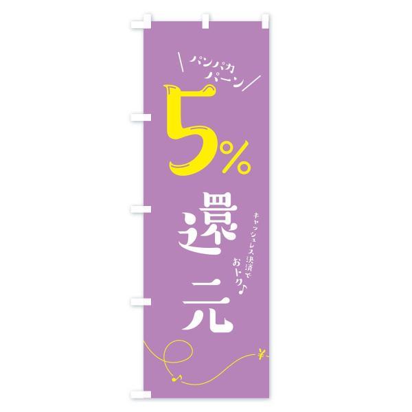 のぼり旗 キャッシュレス5%還元|goods-pro|03