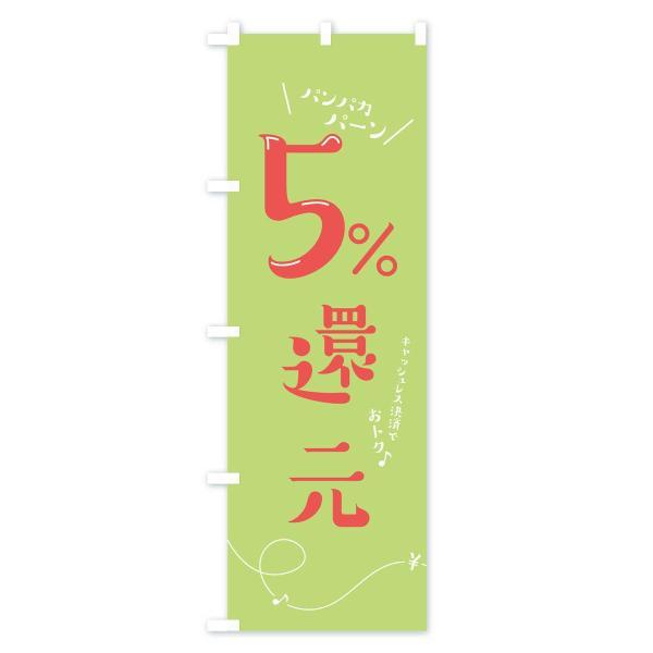 のぼり旗 キャッシュレス5%還元|goods-pro|04