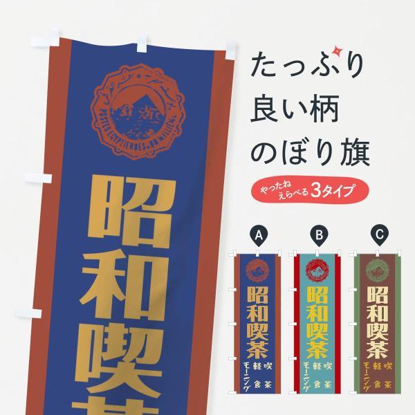 昭和喫茶のぼり旗