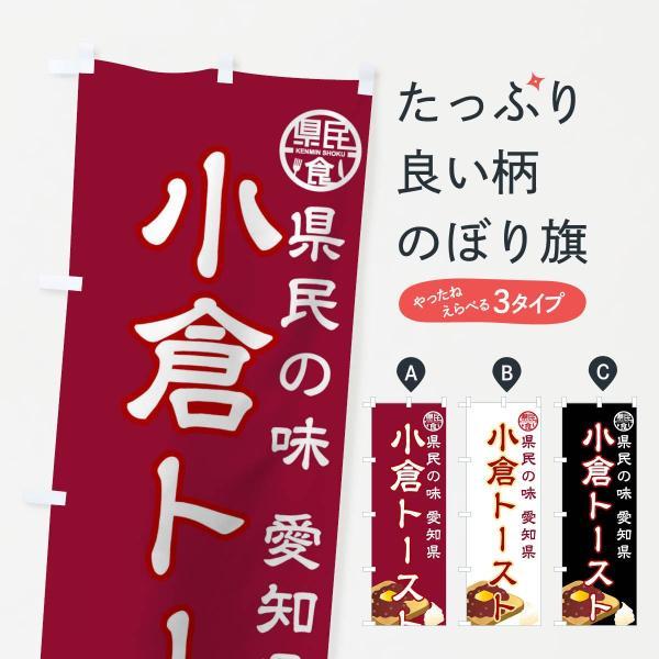 小倉トーストのぼり旗