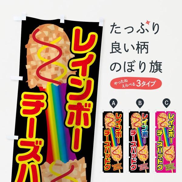 のぼり旗 レインボーチーズハッドグ|goods-pro