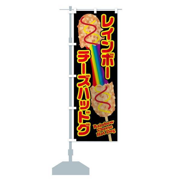 のぼり旗 レインボーチーズハッドグ|goods-pro|13