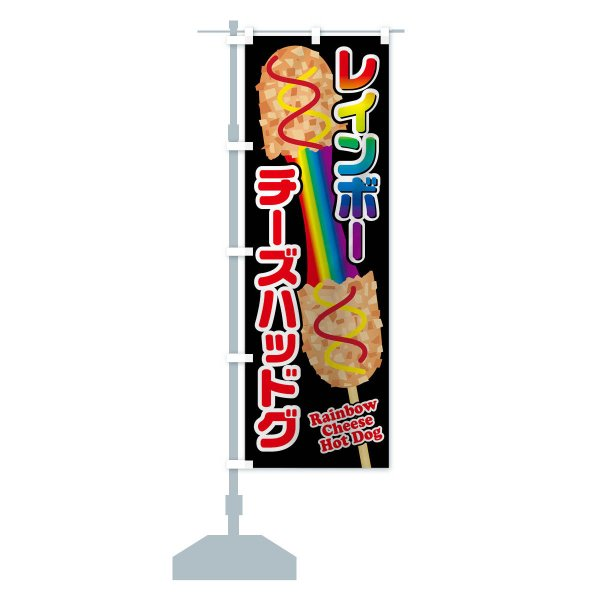 のぼり旗 レインボーチーズハッドグ|goods-pro|14