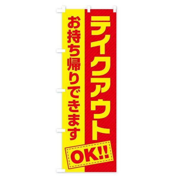 のぼり旗 テイクアウトOK|goods-pro|02