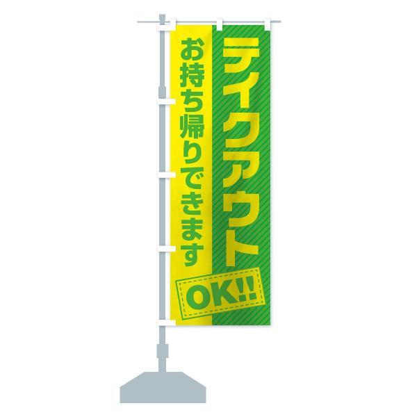 のぼり旗 テイクアウトOK|goods-pro|15