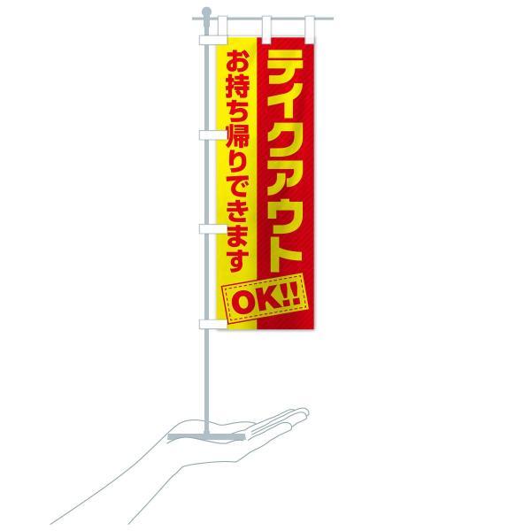 のぼり旗 テイクアウトOK|goods-pro|16
