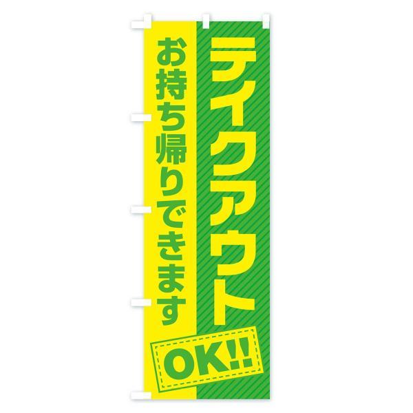 のぼり旗 テイクアウトOK|goods-pro|04