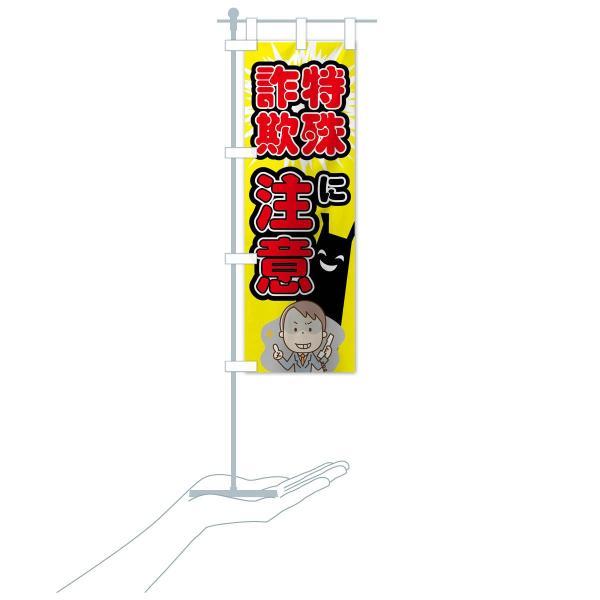 のぼり旗 特殊詐欺に注意|goods-pro|17