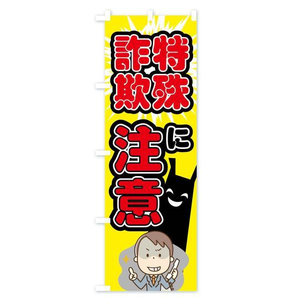 のぼり旗 特殊詐欺に注意|goods-pro|03