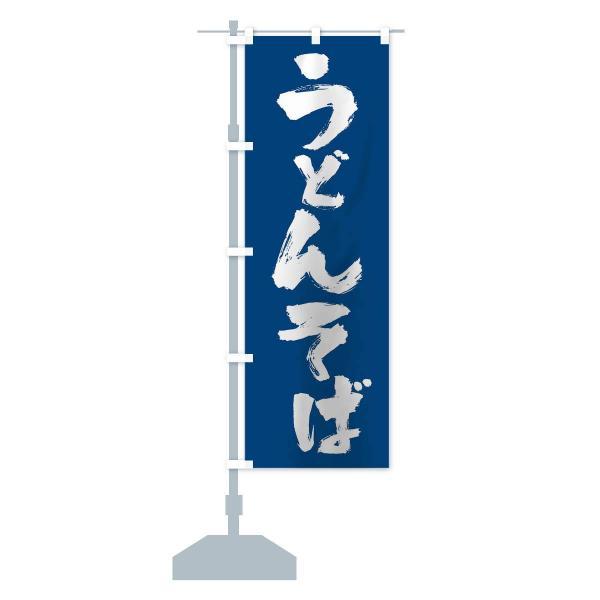 のぼり旗 うどんそば|goods-pro|14