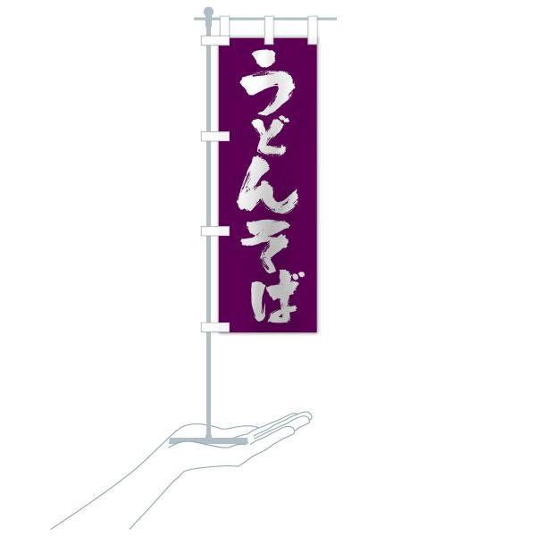のぼり旗 うどんそば|goods-pro|18