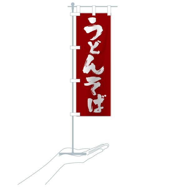 のぼり旗 うどんそば|goods-pro|20