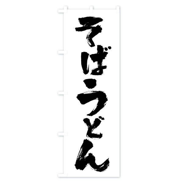 のぼり旗 そばうどん|goods-pro|02