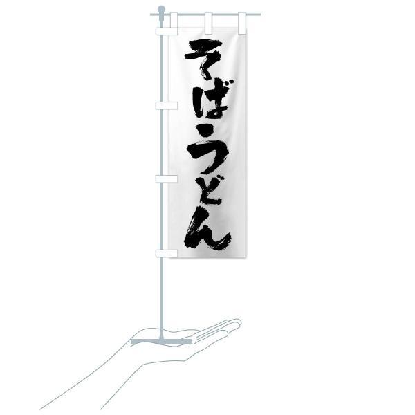 のぼり旗 そばうどん|goods-pro|16