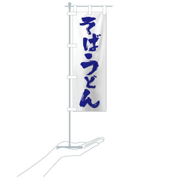 のぼり旗 そばうどん|goods-pro|17