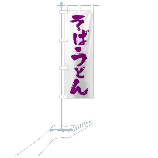 のぼり旗 そばうどん|goods-pro|20