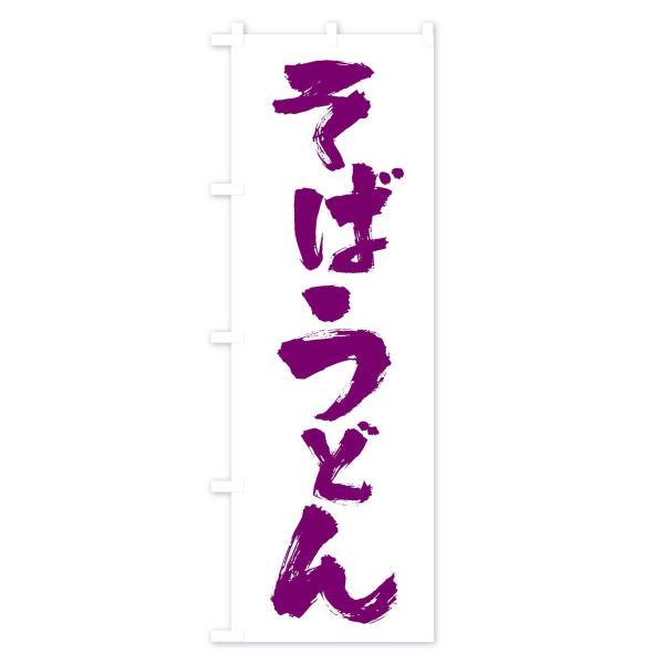 のぼり旗 そばうどん|goods-pro|04