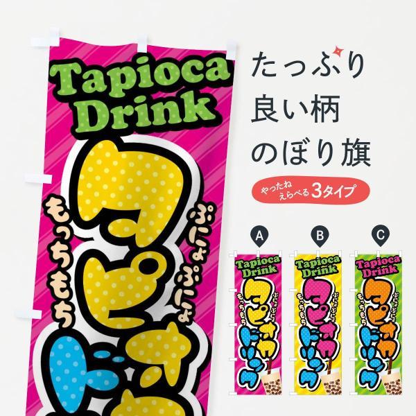 のぼり旗 タピオカドリンク goods-pro