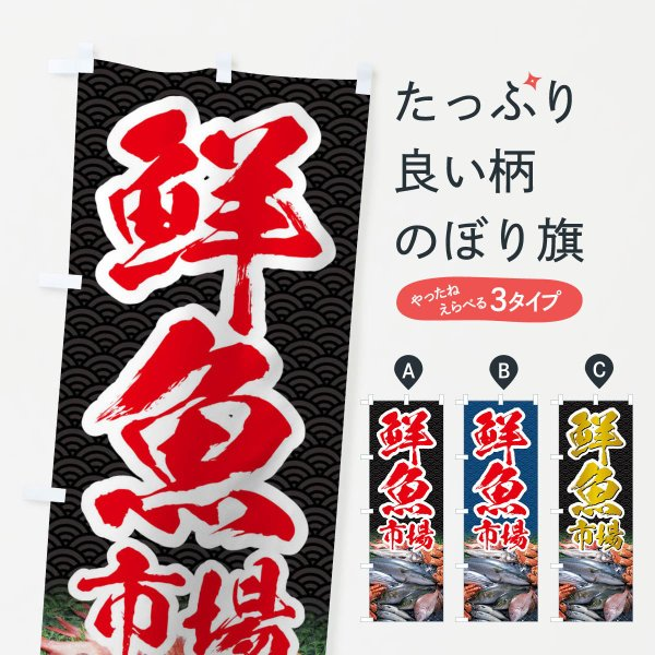のぼり旗 鮮魚市場 goods-pro