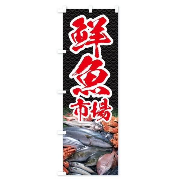 のぼり旗 鮮魚市場 goods-pro 02