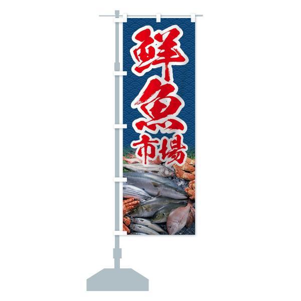 のぼり旗 鮮魚市場 goods-pro 14
