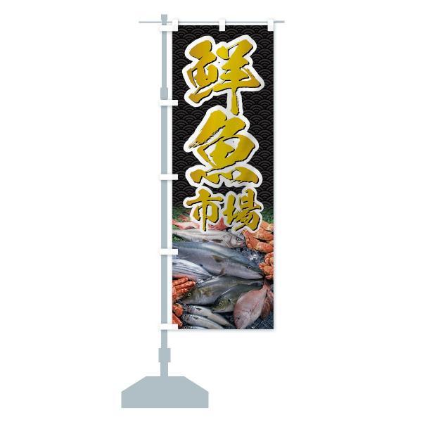 のぼり旗 鮮魚市場 goods-pro 15
