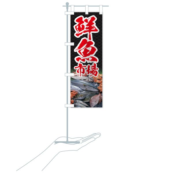 のぼり旗 鮮魚市場 goods-pro 16