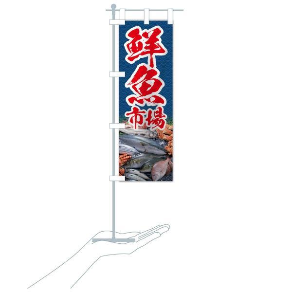 のぼり旗 鮮魚市場 goods-pro 17
