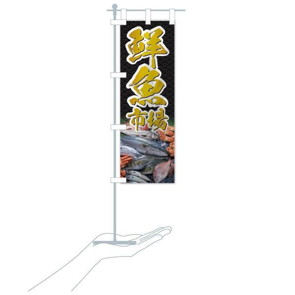 のぼり旗 鮮魚市場 goods-pro 20