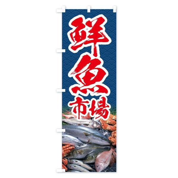 のぼり旗 鮮魚市場 goods-pro 03