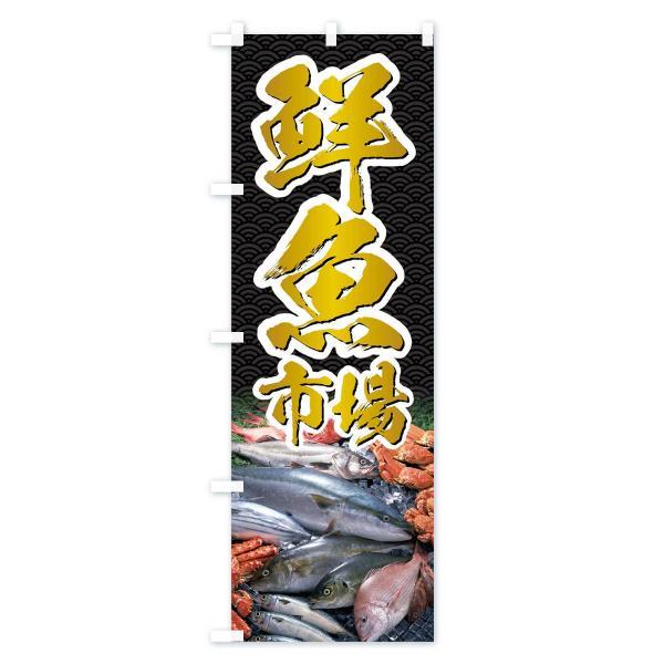 のぼり旗 鮮魚市場 goods-pro 04