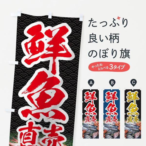 鮮魚直売のぼり旗