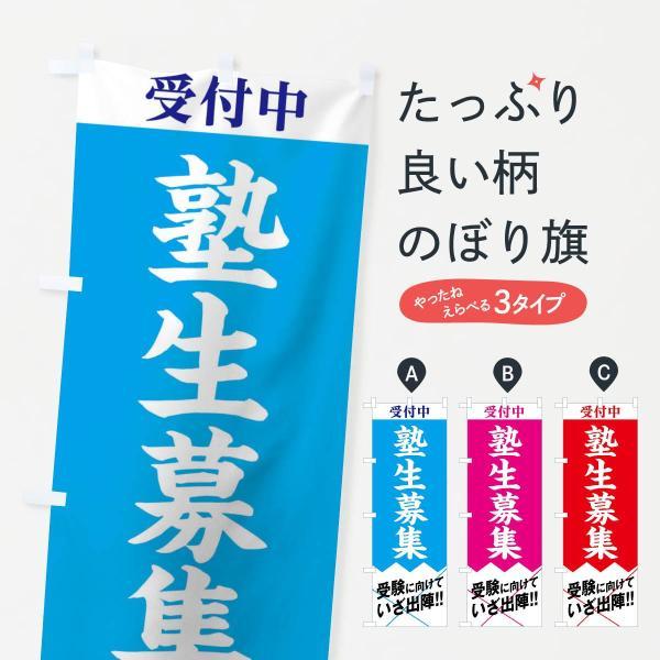 塾生募集のぼり旗