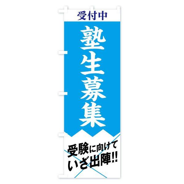 のぼり旗 塾生募集|goods-pro|02