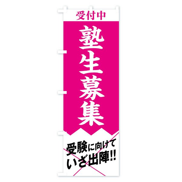 のぼり旗 塾生募集|goods-pro|03